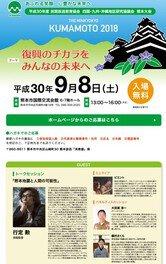平成30年度 民間放送教育協会 熊本大会