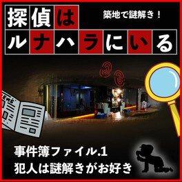 探偵はルナハラにいる犯人は謎解きがお好き