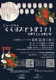倭都舞音主催ミュージカル「ママはおおどろぼう?!~久美子さんの長い夜~」