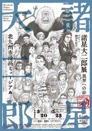 「デビュー50周年記念 諸星大二郎展 異界への扉」ポスター