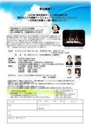 夏休みこども演劇ワークショップ2021『ロミオとジュリエット』