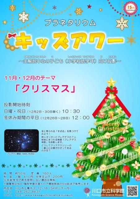 プラネタリウムキッズアワー 11月・12月のテーマ「クリスマス」