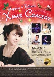 Kayoko&フレンズ クリスマスコンサート