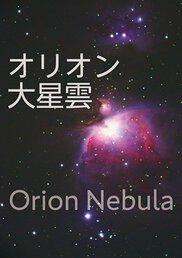 宗像ユリックスプラネタリウム おとな向け「オリオン大星雲」