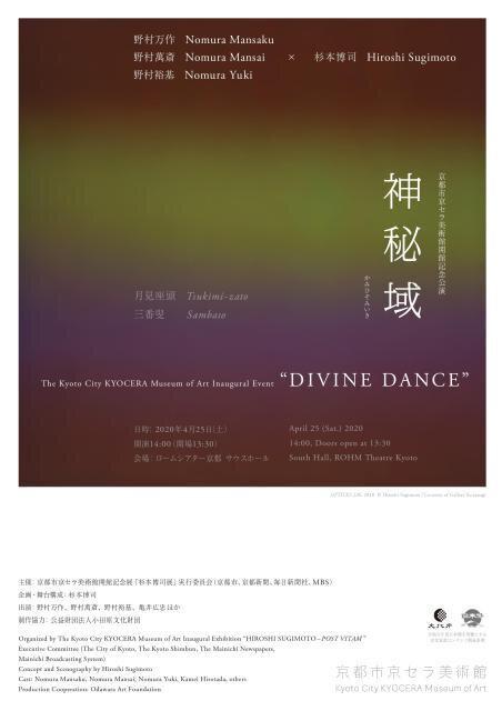 京都市京セラ美術館開館記念公演「神秘域(かみひそみいき)」<中止となりました>
