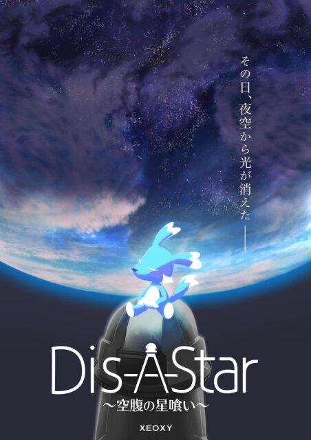 体験型リアル謎解きゲーム「Dis-A-Star 空腹の星喰い」大阪公演