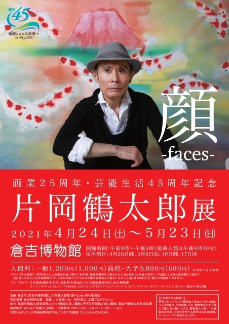 日本海新聞発刊45周年画業25周年・芸能生活45周年記念 片岡鶴太郎展 顔ーfacesー