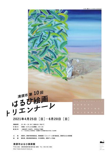 清須市 第10回はるひ絵画トリエンナーレ