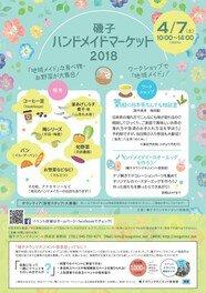 磯子ハンドメイドマーケット2018