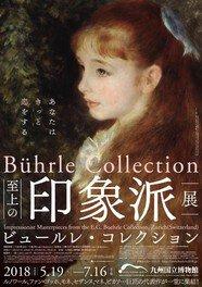 特別展 至上の印象派展 ビュールレ・コレクション