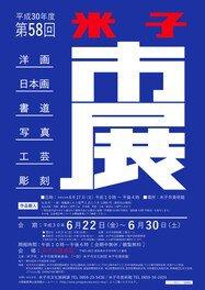 第58回 米子市美術展覧会(市展)