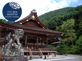 いやしの祭典2018 サテライト京都・丹波
