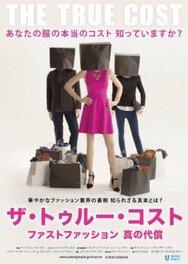 第15回 sisam cinema「ザ・トゥルー・コスト ~ファストファッション 真の代償~」