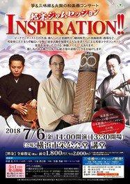 """箏&三味線&太鼓の和楽器コンサート 邦楽ジャムセッション""""INSPIRATION!!"""""""
