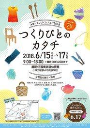 みまたモノづくりフェア2018 ~つくりびとのカタチ~