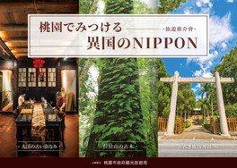 台湾「桃園でみつける異国のNIPPON」観光PRイベント