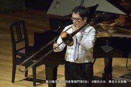 第16回東京音楽コンクール 第2次予選 金管部門