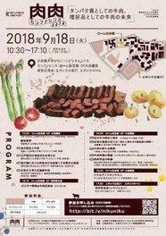 肉肉カンファレンス2018「タンパク質としての牛肉、嗜好品としての牛肉の未来」