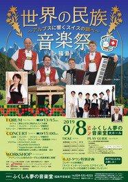 世界の民族音楽祭2019 福島