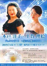 木戸洋子×平賀理絵 デュオコンサート ~夏のそよ風にのせて~