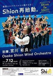 再始動 初陣、宮川彬良×Osaka Shion Wind Orchestra