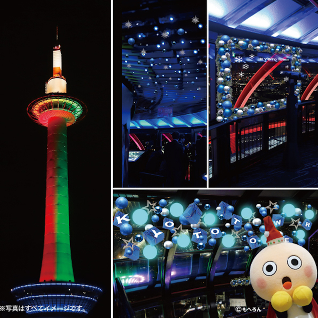 KYOTO TOWER CHRISTMAS 2018