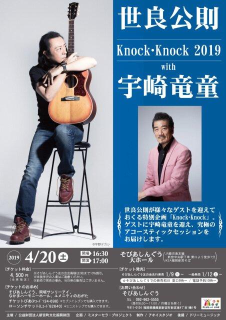 世良公則 Knock・Knock 2019 with 宇崎竜童