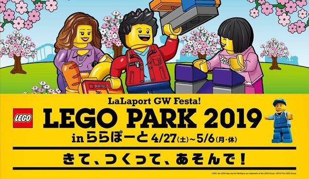 LEGO PARK 2019 in ららぽーと(ららぽーとTOKYO-BAY)