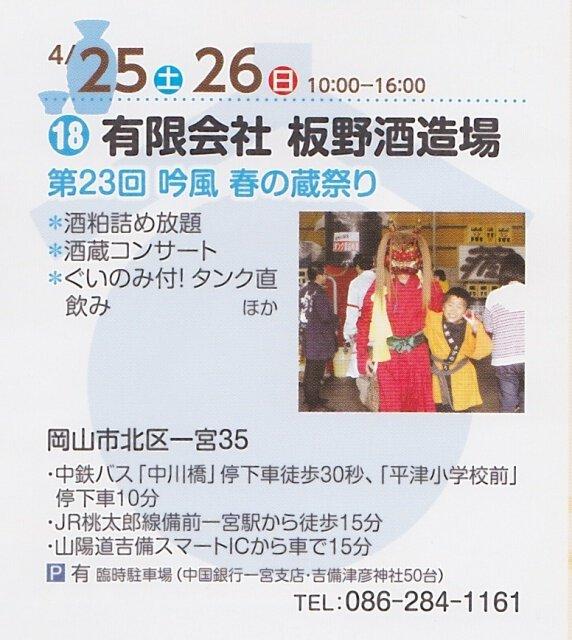 第23回 吟風 春の蔵祭り