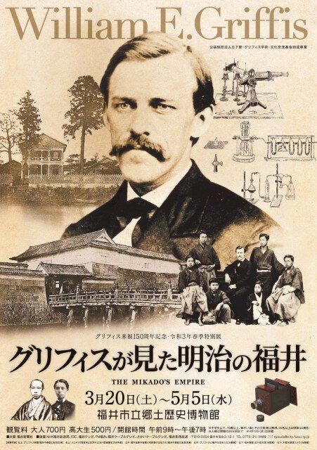 春季特別展「グリフィスが見た明治の福井 ~The Mikado's Empire~」