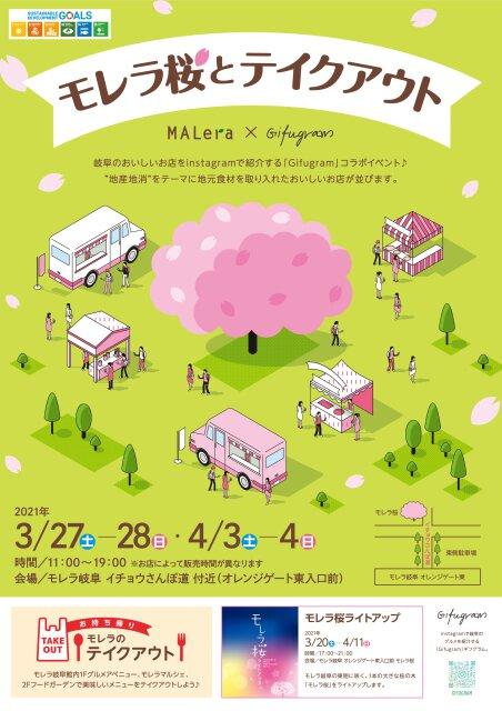 モレラ桜とテイクアウト