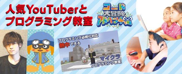 人気YouTuberとプログラミング教室 SBSマイホームセンター 静岡展示場
