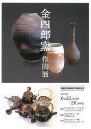 開港25周年記念 金四朗窯作陶展