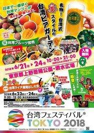 台湾フェスティバル(TM)TOKYO2018
