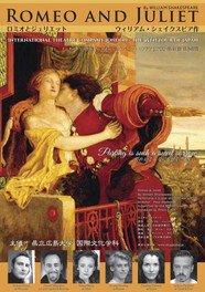 ITCL第45回日本ツアー公演「ロミオとジュリエット」(広島県民文化センター)