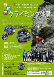 自然岩クライミング体験(子どもゆめ基金)