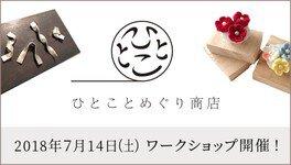 ニッポン手仕事図鑑公式オンラインショップ全面リニューアルオープン記念イベント