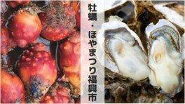 第79回 志津川湾牡蠣ほやまつり福興市