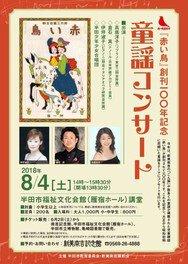 『赤い鳥』創刊100年記念童謡コンサート