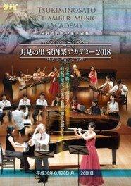 月見の里室内楽アカデミー2018 ファイナルコンサート(須川展也コース)
