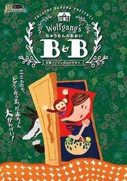 日英バイリンガルシアター「ちゅうもんのおおいB&B」(千代田区C&R社)