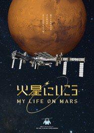 プラネタリウム夏番組「火星にいこう MY LIFE ON MARS」