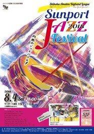 サンポート・ジャズ・フェスティバル2018