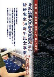 絣研究室30周年記念展