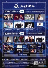 a-nation 2018 in 三重