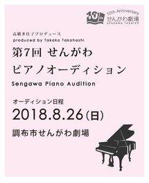 高橋多佳子プロデュース 「第7回せんがわピアノオーディション」