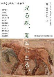 コレクション展vol.39郷土の画家シリーズ 第2期 光る森、夏はじまる。