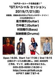 竹中俊二/g 是方博邦/gツインギターセッション ライブ
