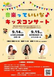 アートSQUARE夢空間vol.32 音楽っていいなキッズコンサート(米子市文化ホール)