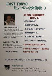 EAST TOKYO ミュージック交流会